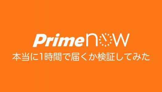 AmazonのPrime Nowは本当に1時間以内に届く?実際に注文して検証してみた!使い方も解説