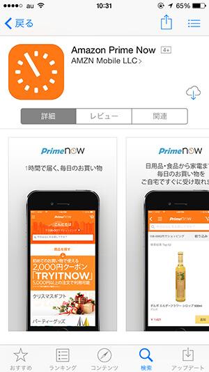 amazon-primenow01