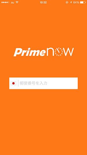 amazon-primenow03