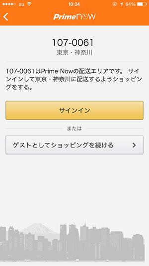 amazon-primenow07