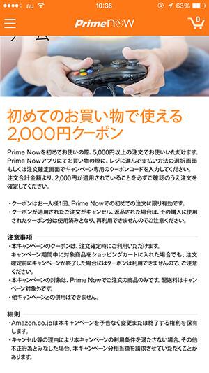 amazon-primenow10
