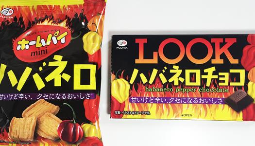 甘いけど辛い!?不二家「ホームパイ」「LOOKチョコレート」にハバネロ味が出現!