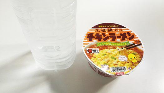 カップ麺に冷水を入れて作る「即席冷やしラーメン」が激ウマ!チキンラーメン、カップヌードル何でもOK!