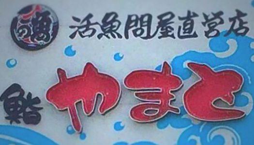 あの寿司嫌いが旨いと認めた館山グルメ 「鮨 やまと」館山店に行ったら都内の高級寿司店に行くのが馬鹿らしくなった!!
