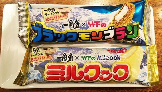 一風堂で全国発売開始の九州限定のアイス「ブラックモンブラン」食べてみたらアレだった!