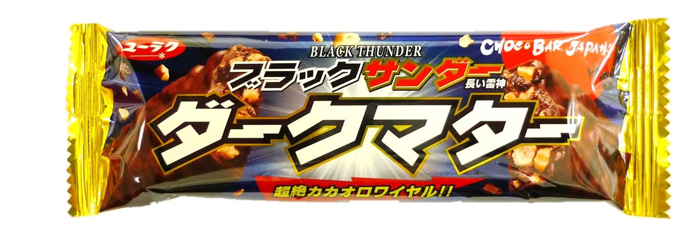 ブラックサンダー ダークマター