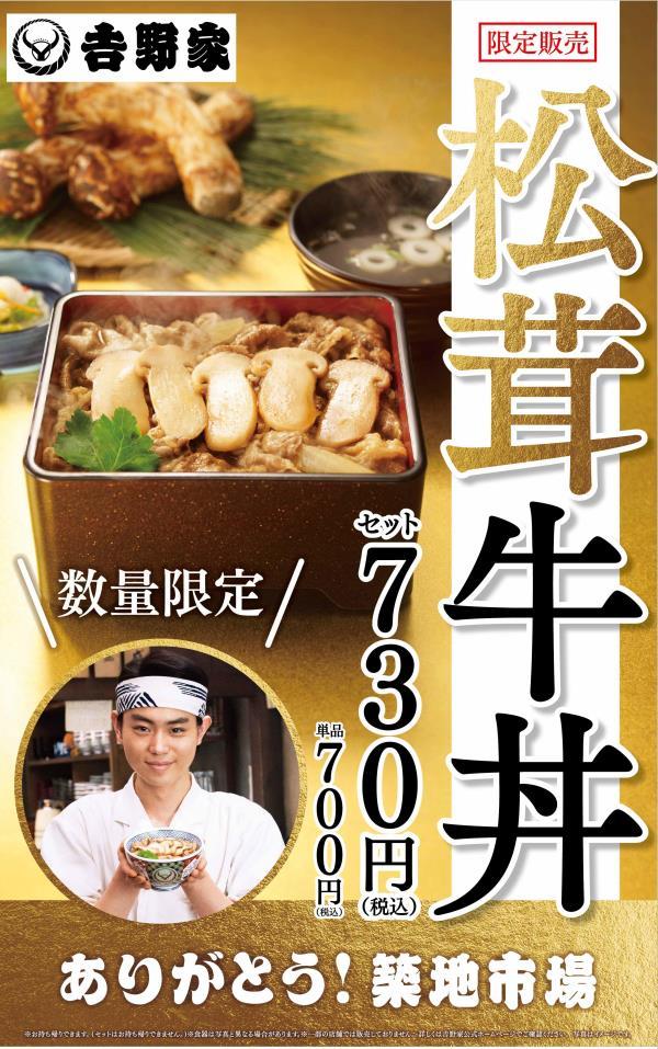 松茸牛丼ポスター