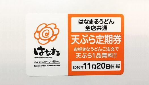 【歓喜】はなまるうどんの「天ぷら定期券」を買えば天ぷらが1品無料!11月20日まで