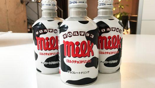 【飲むチロルチョコ!?】ミニストップ限定『チロルチョコドリンク』登場。ミルクチョコとの相性が抜群!