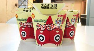 からあげクン クィバター味(北海道バター醤油)