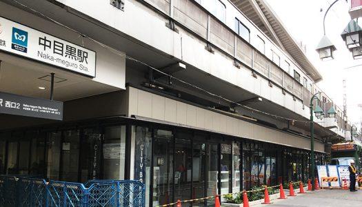 中目黒高架下オープン直前レポート!全28店舗を紹介。注目店舗は「井上チンパンジー」!