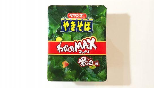 ワカメの楽園!奇妙な新商品『ペヤング わかめMAX やきそば 醤油味』を食べてみました!