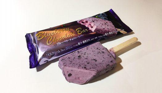 濃厚ブルーベリーがたまらん!セブンイレブンの新作アイス「ブルーベリーチョコレートバー」を食べてみた。