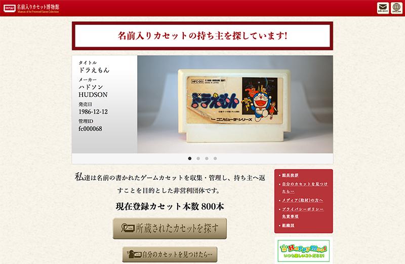 名前入りカセット博物館