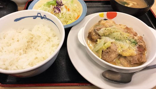 松屋の話題の新商品『鶏と白菜のクリームシチュー定食』。果たしてクリームシチューはご飯に合うのか?