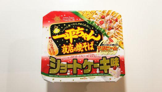 【激マズ】一平ちゃんショートケーキ味は飲み込めないほどマズい!不味い、本当に不味いんだ。