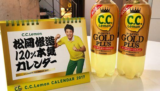 急げ!CCレモンを買うと松岡修造の卓上カレンダー2017年版がもれなく貰える!全内容を公開するぞっ!【ファミマ限定】