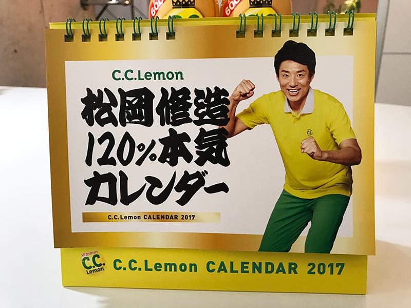 松岡修造120%本気カレンダー