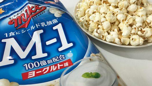 マイクポップコーンのヨーグルト味!?免疫力を高める「シールド乳酸菌M-1」100億個配合!受験生はこれを食べて頑張れ!