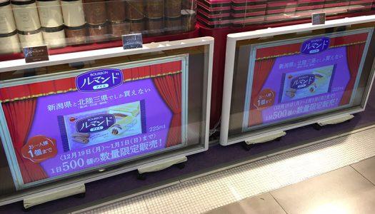 やっとルマンドアイスが東京駅で限定販売開始!開店前から並ぶ強者も出現した!