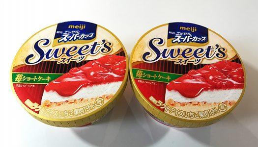 お値段約2倍!?苺ショートケーキのような「明治エッセルスーパーカップ スイーツ」が新発売!シリーズ初の贅沢な4層構造に。