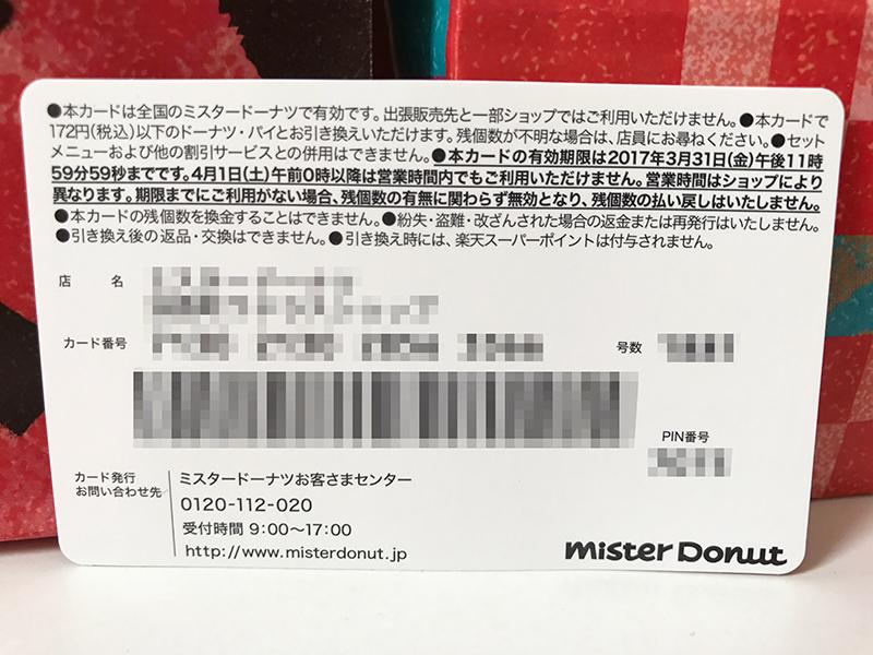 ドーナツ・パイ引換カード
