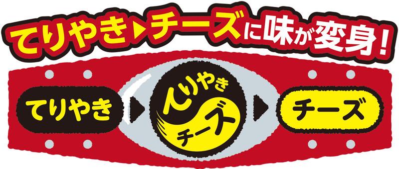 からあげクン 仮面ライダー変身味 (てりやき&チーズ味)