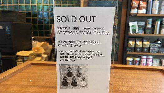 【売切れ完売】レザーキーホルダー型スタバタッチが超入手困難!スタバとBEAMSがコラボした「STARBUCKS TOUCH The Drip」
