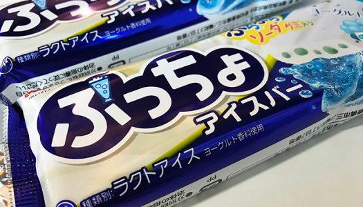 ぷっちょのアイスが出たぞー!ぷちぷち不思議食感な『ぷっちょアイスバー』、弾力のあるソーダグミ入り