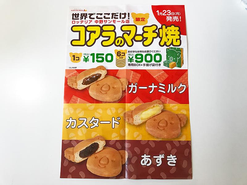 コアラのマーチ焼