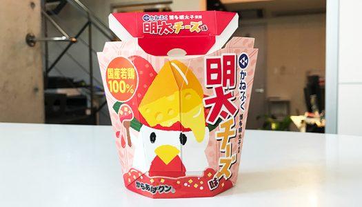 「かねふく」の博多明太子を使用した『からあげクン 明太チーズ味』がローソンから発売!舌がピリピリする辛さで、つまみに最適