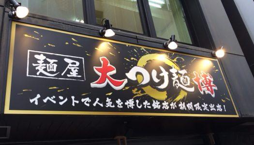 六本木に「麺屋 大つけ麺博」がオープン!ミシュランガイド東京3年連続選出「ドゥエ イタリアン」のイタリアンラーメン「生ハムフロマージュ」の味とはいかに?