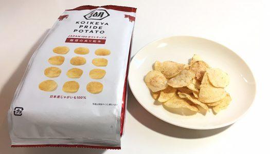 湖池屋プライドポテトが売れすぎで「魅惑の炙り和牛」が一時休止に!でものり塩があれば問題なし!