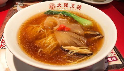 【大阪王将】フカヒレの姿煮を贅沢に使用した『極上フカヒレらーめん』が980円の衝撃価格。