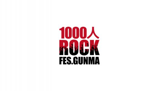1000人で演奏するボウイの「B・BLUE」6月群馬で開催決定!海外で流行の1000人ROCKって何だ?