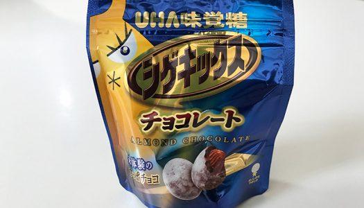 シゲキックスのチョコレート!?セブン限定『シゲキックス アーモンドチョコ』が期間限定販売中!笑いが出るほど酸っぱい!
