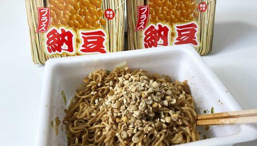 【ネバネバ】少し物足りないかも?セブン限定『ペヤング ソースやきそば プラス納豆』実食!