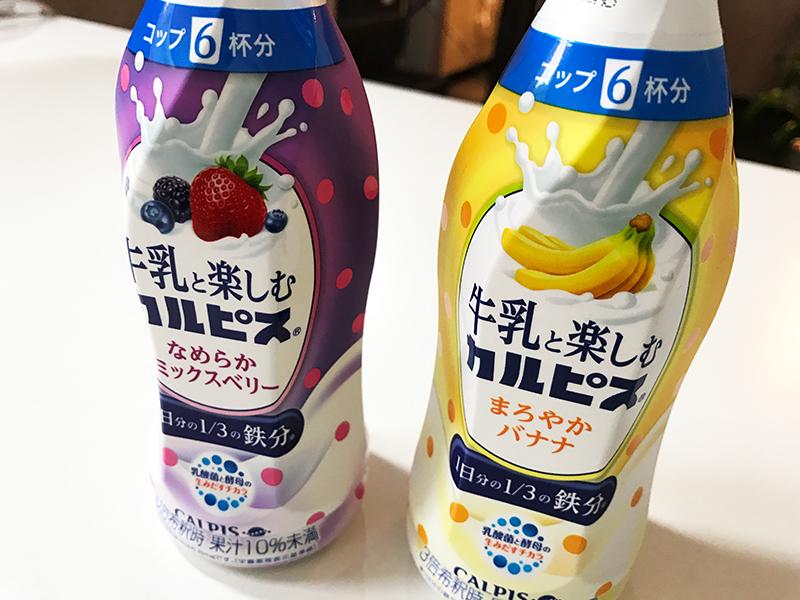 牛乳と楽しむ『カルピス』