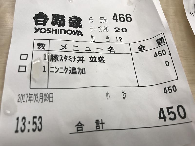 吉野家『豚スタミナ丼』