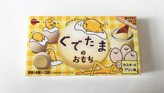 """【ぐでうま】ぐでたまデザインの""""もちもち""""チョコ『ぐでたまのおもち カスタードプリン味』実食"""