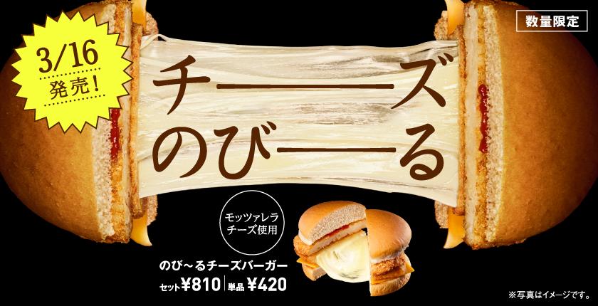 のび~るチーズバーガー