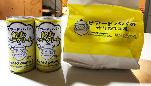 永谷園『ビアードパパの飲むシュークリーム』飲んでみた!飲むシュークリームというよりは飲むプリン