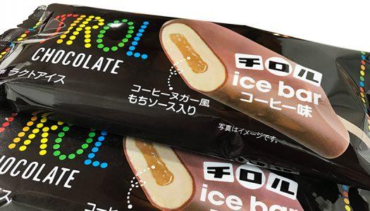 【チロルチョコ×アイス】ファミマ限定『チロルアイスバー コーヒー味』食べてみた!コーヒーヌガー風もちソース入り