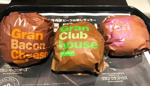 マックの新レギュラーバーガー『グラン』3商品食べてみた!価格は高いが、味もボリュームも申し分なし!
