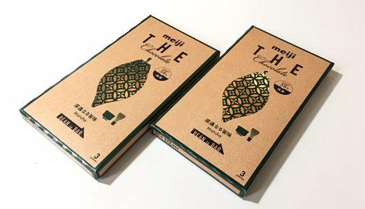 【新作】明治ザ・チョコレートの抹茶味を食べてみた!深みのある大人の抹茶チョコレート