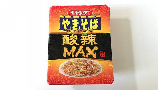 【うまい】『ペヤング 酸辣MAXやきそば』食べてみたけど、いうほど酸っぱくなかった。むしろ辛い!