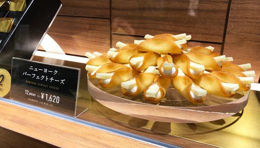 東京駅お土産新世代!JR東京駅構内限定の『ニューヨークパーフェクトチーズ』はチーズの協奏曲だ!
