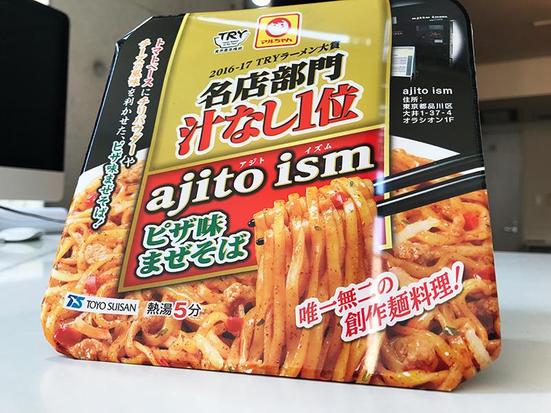 マルちゃん ajito ism ピザ味まぜそば