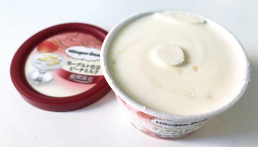 粗ごし桃の果肉感味わえるハーゲンダッツ新商品『ヨーグルト仕立て ピーチミルク』実食。美味しくないわけないでしょ