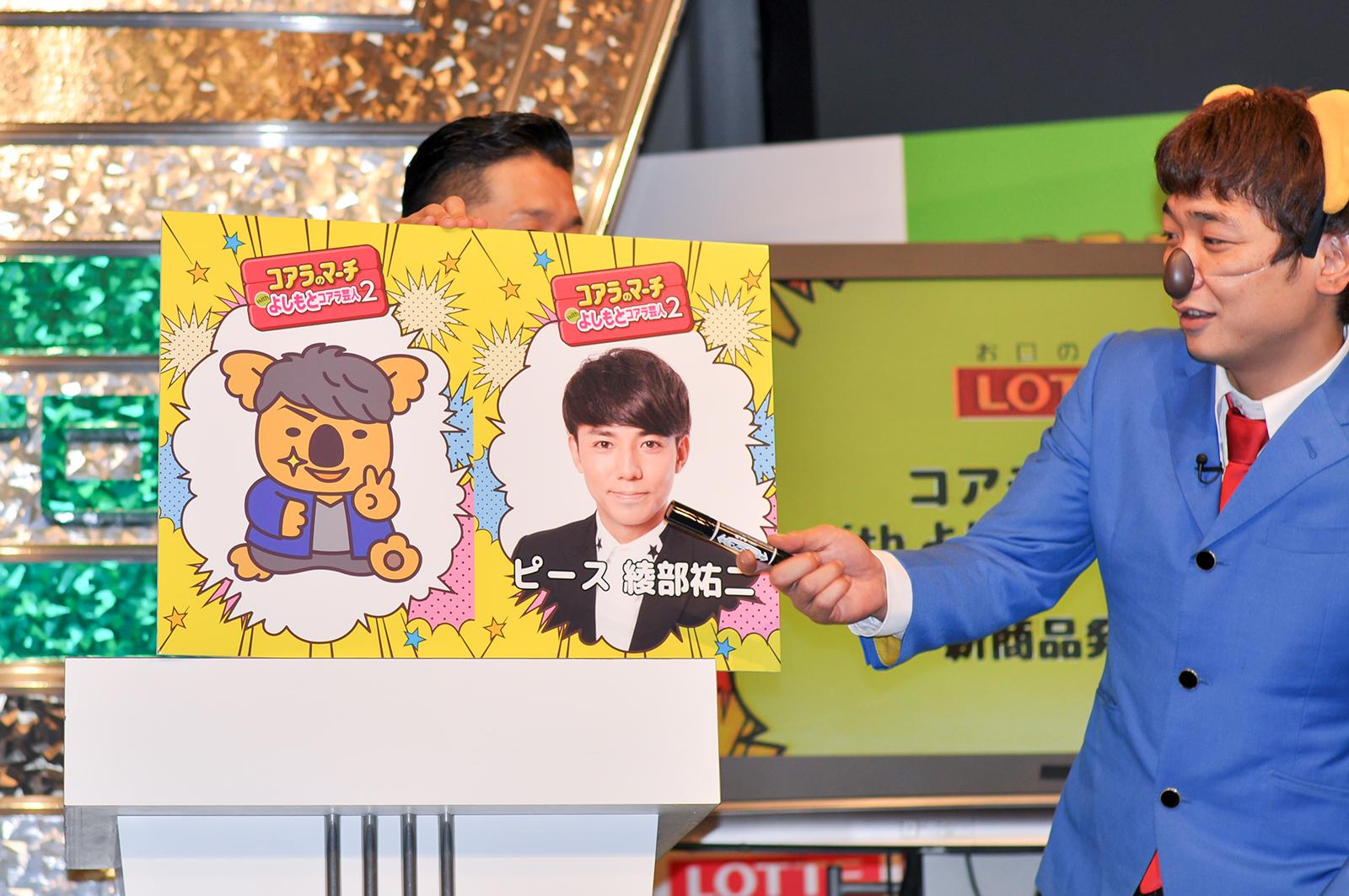 『コアラのマーチwithよしもと芸人2』イベント風景